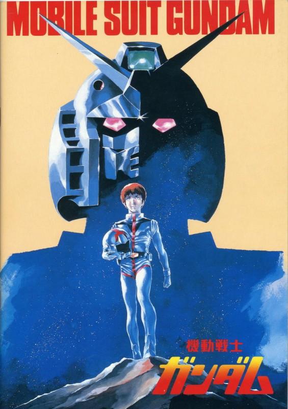 La locandina di Mobile Suit Gundam