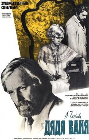 Zio Vanja: la locandina del film