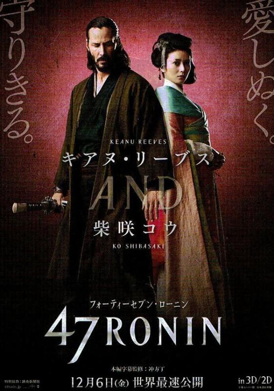 47 Ronin: una locandina internazionale