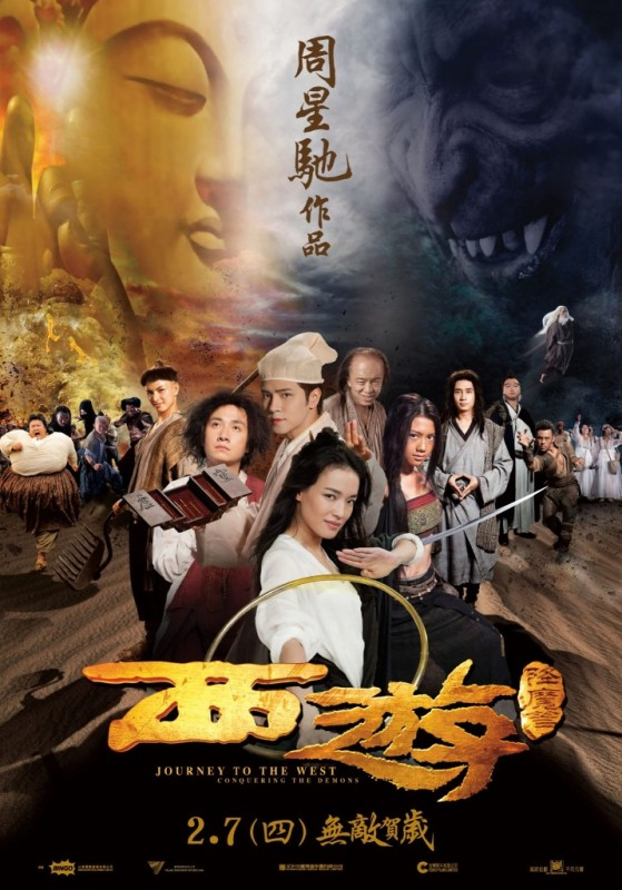 Journey to the West: la nuova locandina del film
