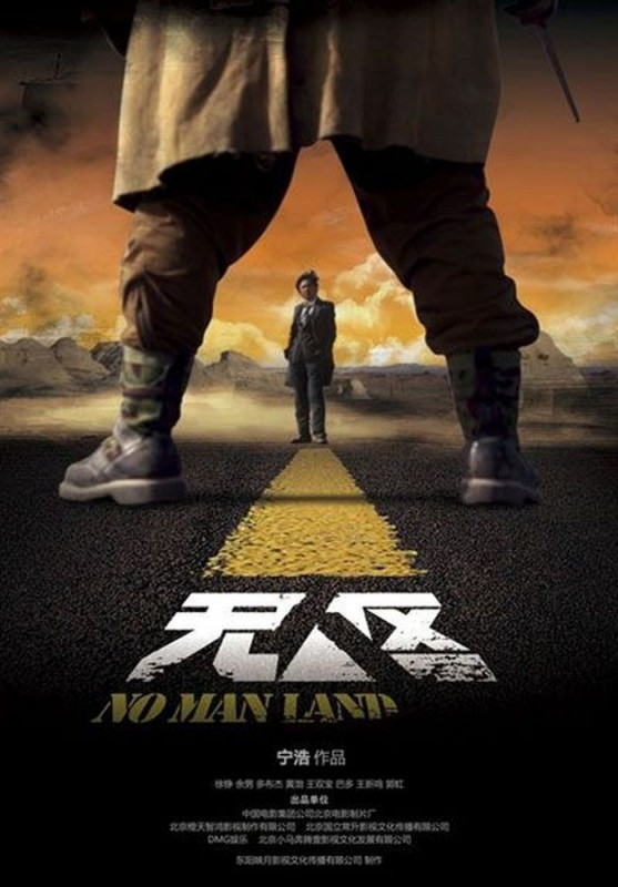 No Man's Land: la locandina del film
