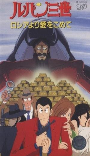 Lupin e il tesoro di Anastasia: la locandina del film