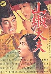 L'intendente Sanshô: la locandina del film
