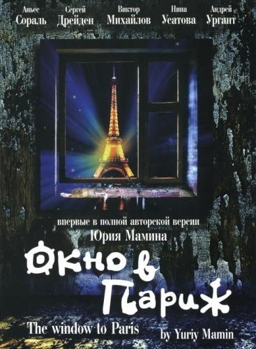 Insalata russa: la locandina del film