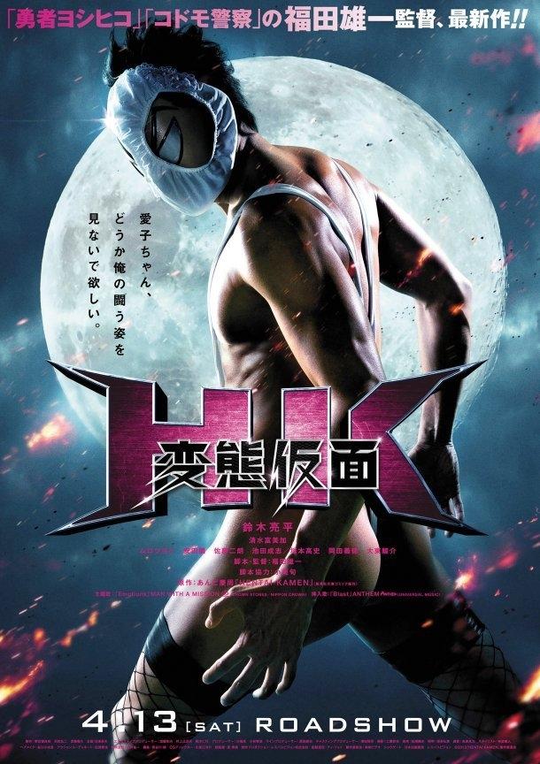 HK: Forbidden Super Hero: la locandina del film