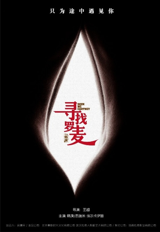 Fantasia: la locandina del film