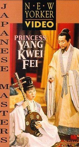La locandina di L'imperatrice Yang Kwei Fei
