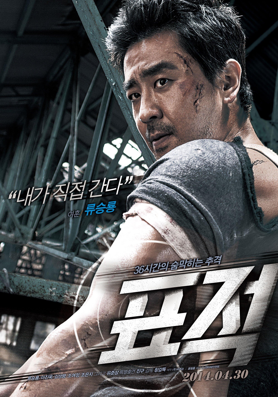 Pyo Jeok: la locandina del film