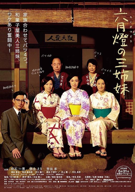 Rokugatsudou no sanshimai: la locandina del film