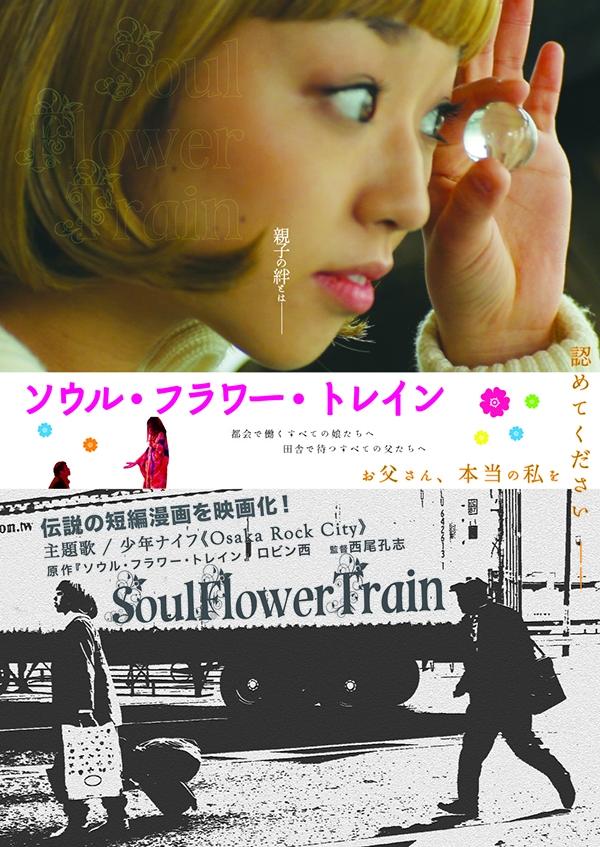 Soul Flower Train: la locandina del film