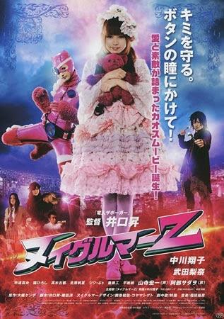 Gothic Lolita Battle Bear: la locandina del film