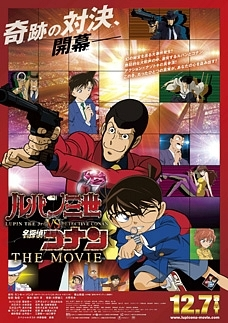 Lupin the 3rd vs Detective Conan: The Movie: la locandina del film