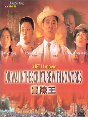 La locandina di Dr. Wai