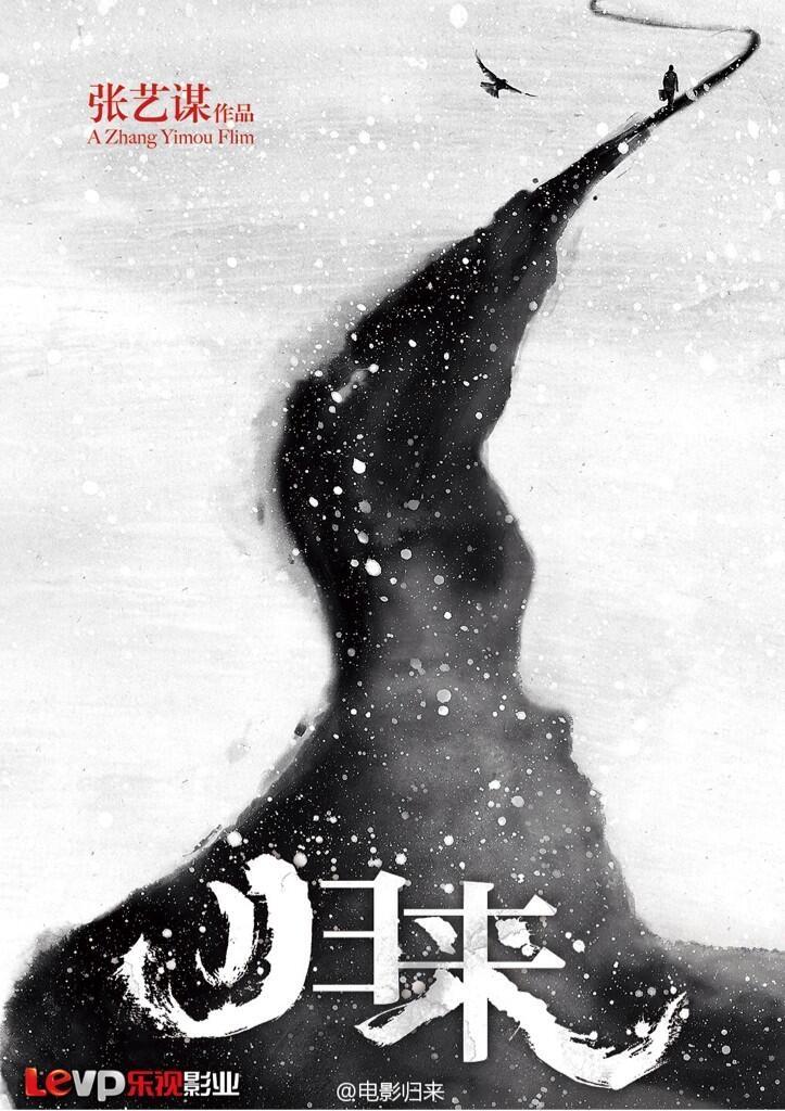 Coming home: il poster definitivo del film