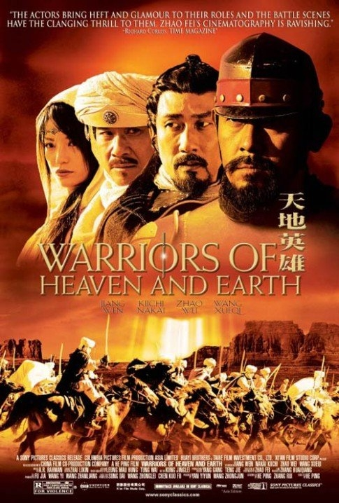 La locandina di I guerrieri del cielo e della terra