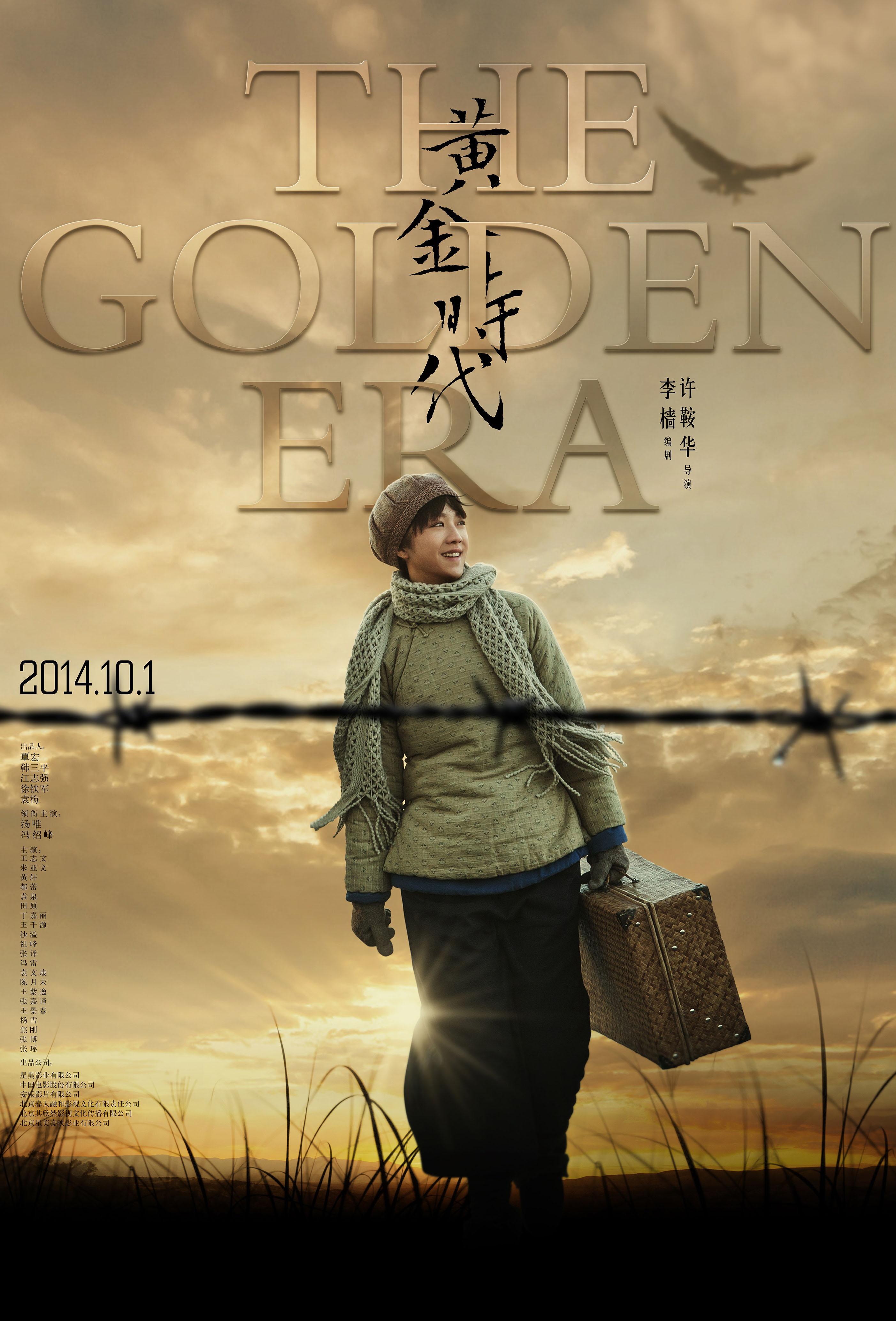 The Golden Era: nuovo poster ufficiale internazionale