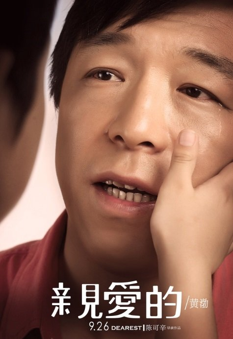 Dearest: il character poster di Huang Bo