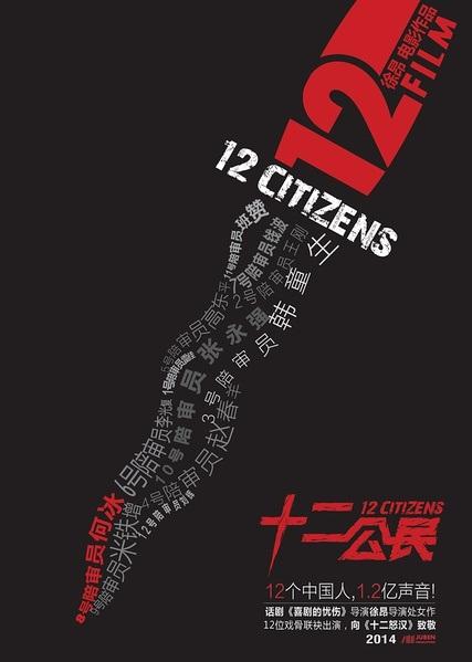 Locandina di 12 Citizens