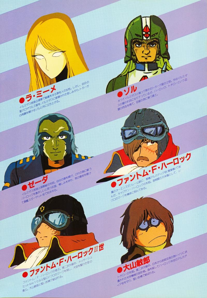 Capitan Harlock - L'Arcadia della mia Giovinezza: un poster con la presentazione dei personaggi in esclusiva
