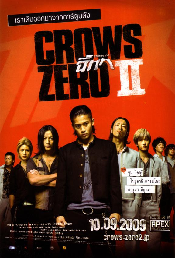 locandina di crows zero 2 390713 movieplayerit
