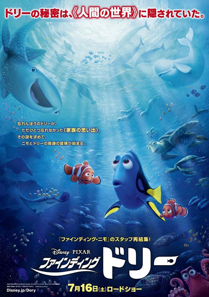 Finding dory una versione internazionale del poster for Immagini dory