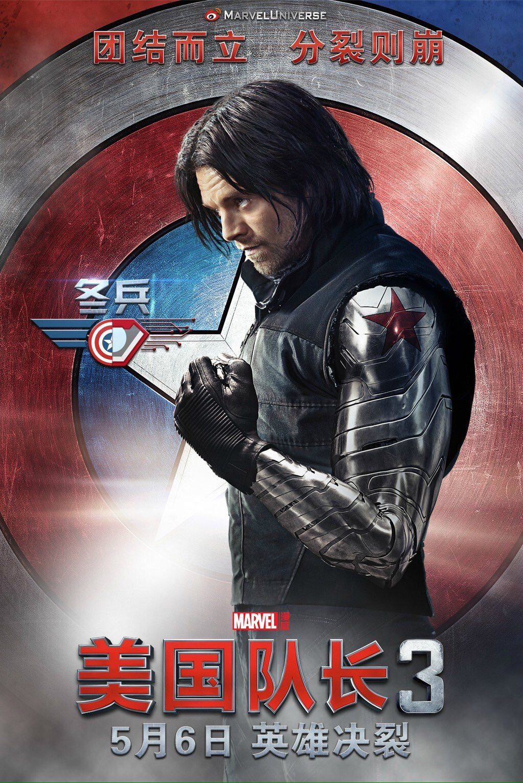 Captain America: Civil War - Un poster dedicato al personaggio interpretato da Sebastian Stan