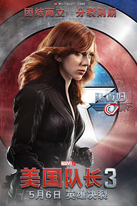 Captain America: Civil War - Un poster dedicato a Vedova Nera