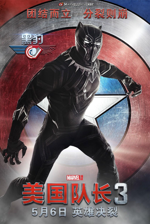 Captain America: Civil War - Un poster dedicato a Black Panther