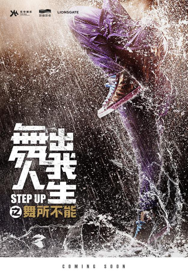 Step Up 6: la locandina del film