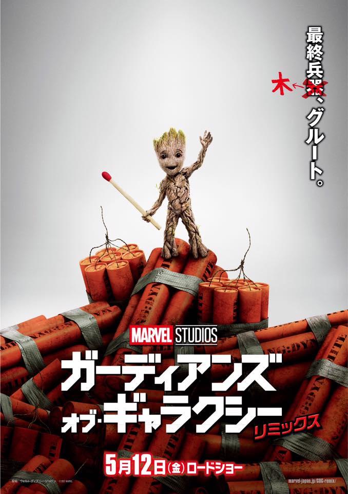 Guardiani della Galassia 2: un divertente poster del film