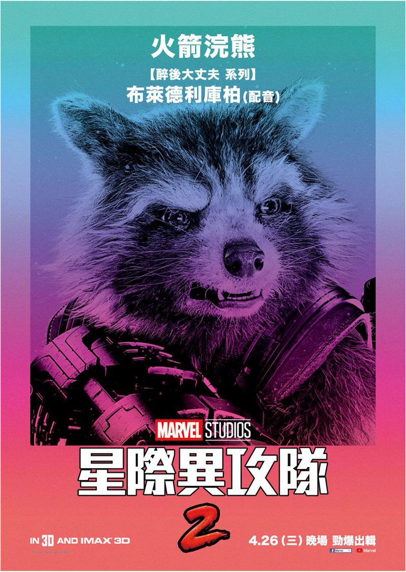 Guardiani della Galassia Vol. 2 - Un poster internazionale dedicato a Rocket