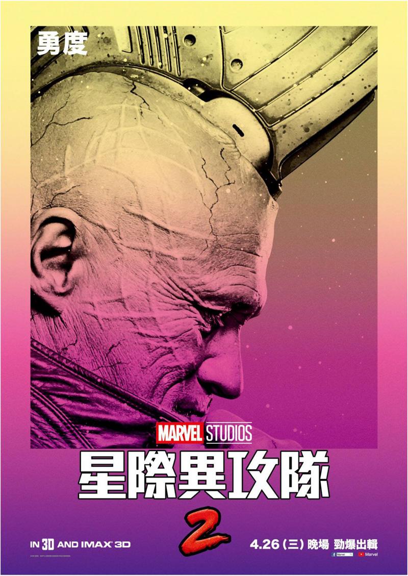 Guardiani della Galassia Vol. 2 - Un poster internazionale dedicato a Yondu