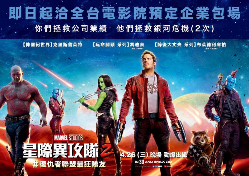 Guardiani della Galassia Vol. 2 - Un poster internazionale del film Marvel