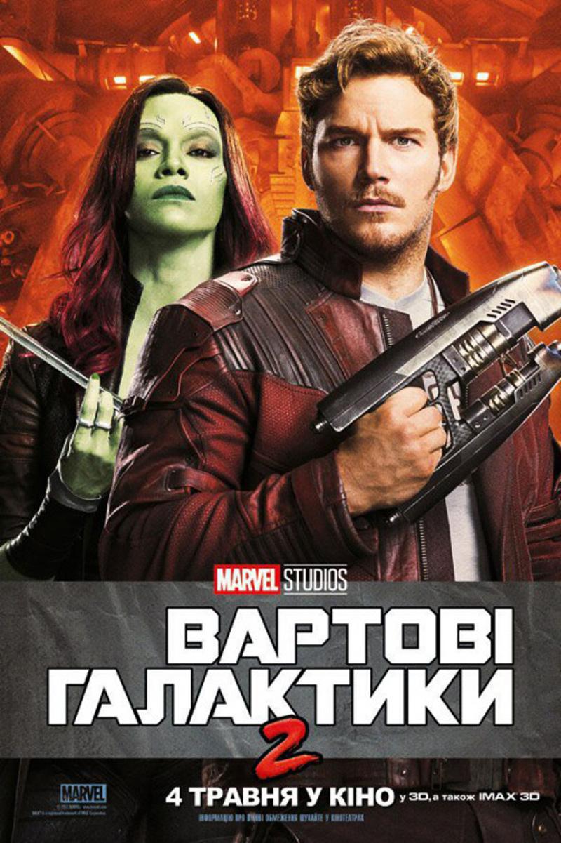 Guardiani della Galassia Vol. 2 - Il character poster di Gamora e StarLord