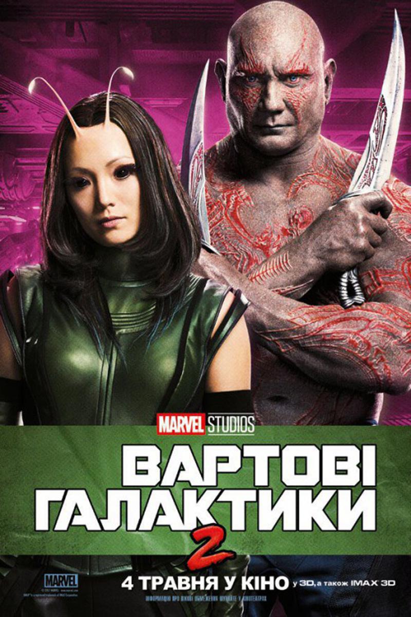 Guardiani della Galassia Vol. 2 - Il character poster di Mantis e Drax