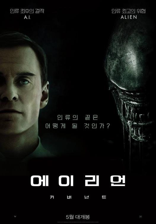 Alien: Covenant, un poster del film con Michael Fassbender