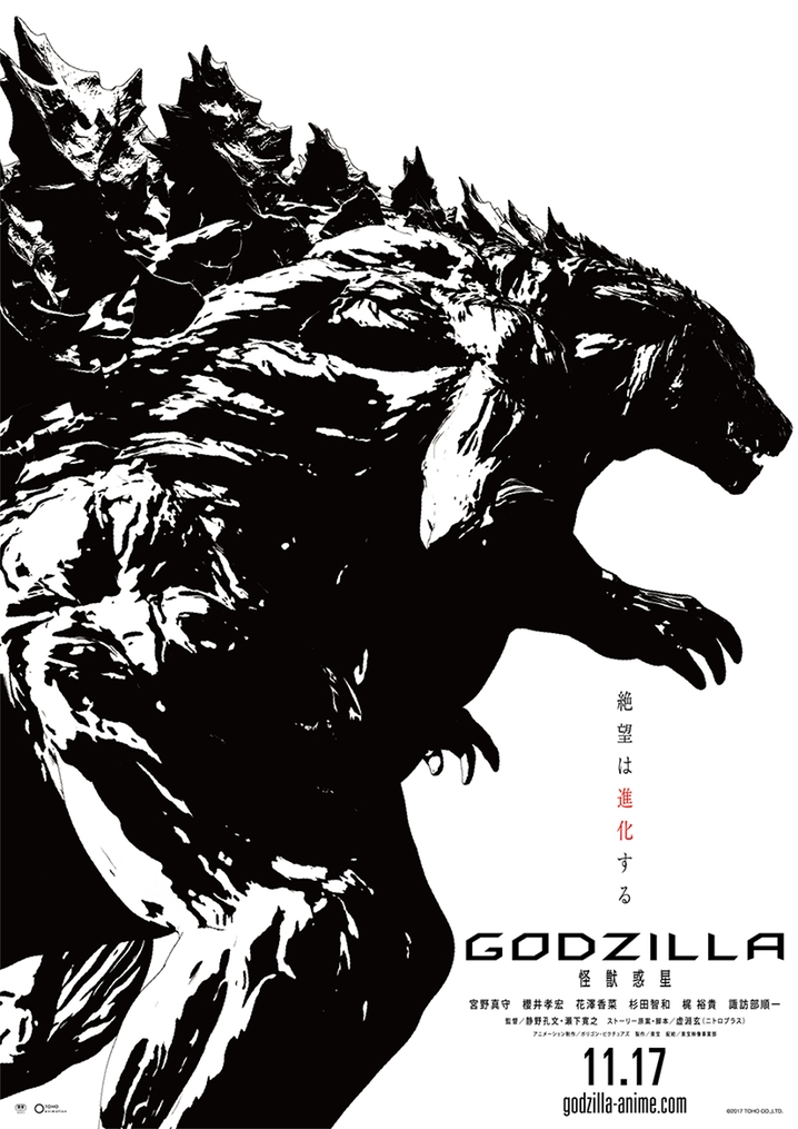 Godzilla: Monster Planet, la locandina del film