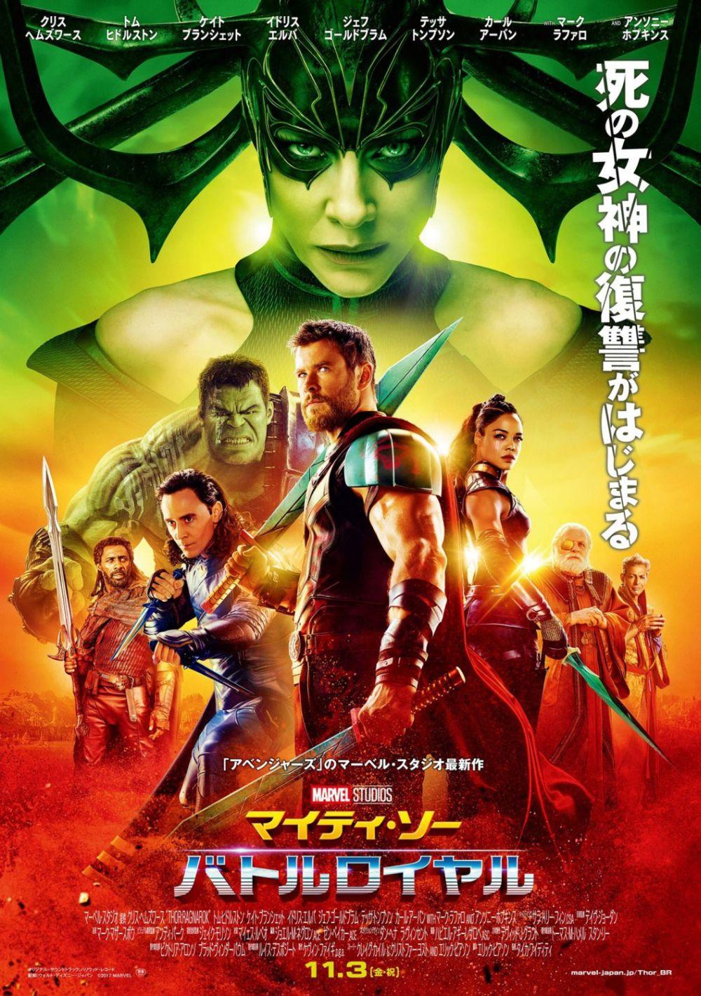 Thor: Ragnarok, un nuovo poster internazionale del film