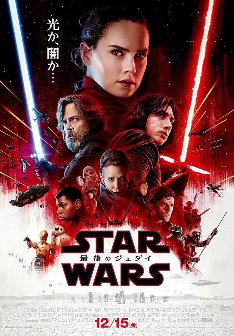 Star Wars: Gli Ultimi Jedi - Il poster giapponese