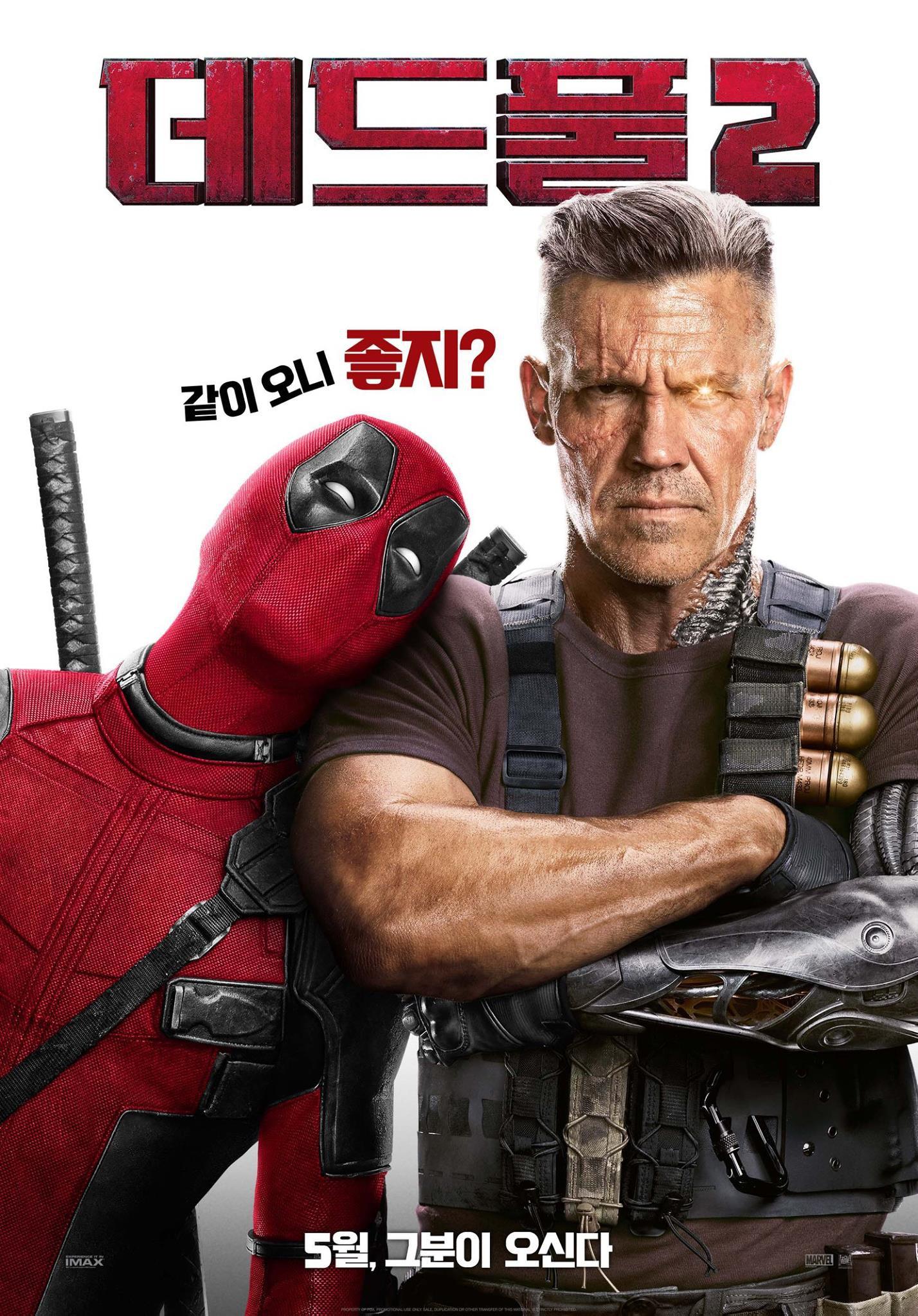 Deadpool 2: un poster dedicato a Cable