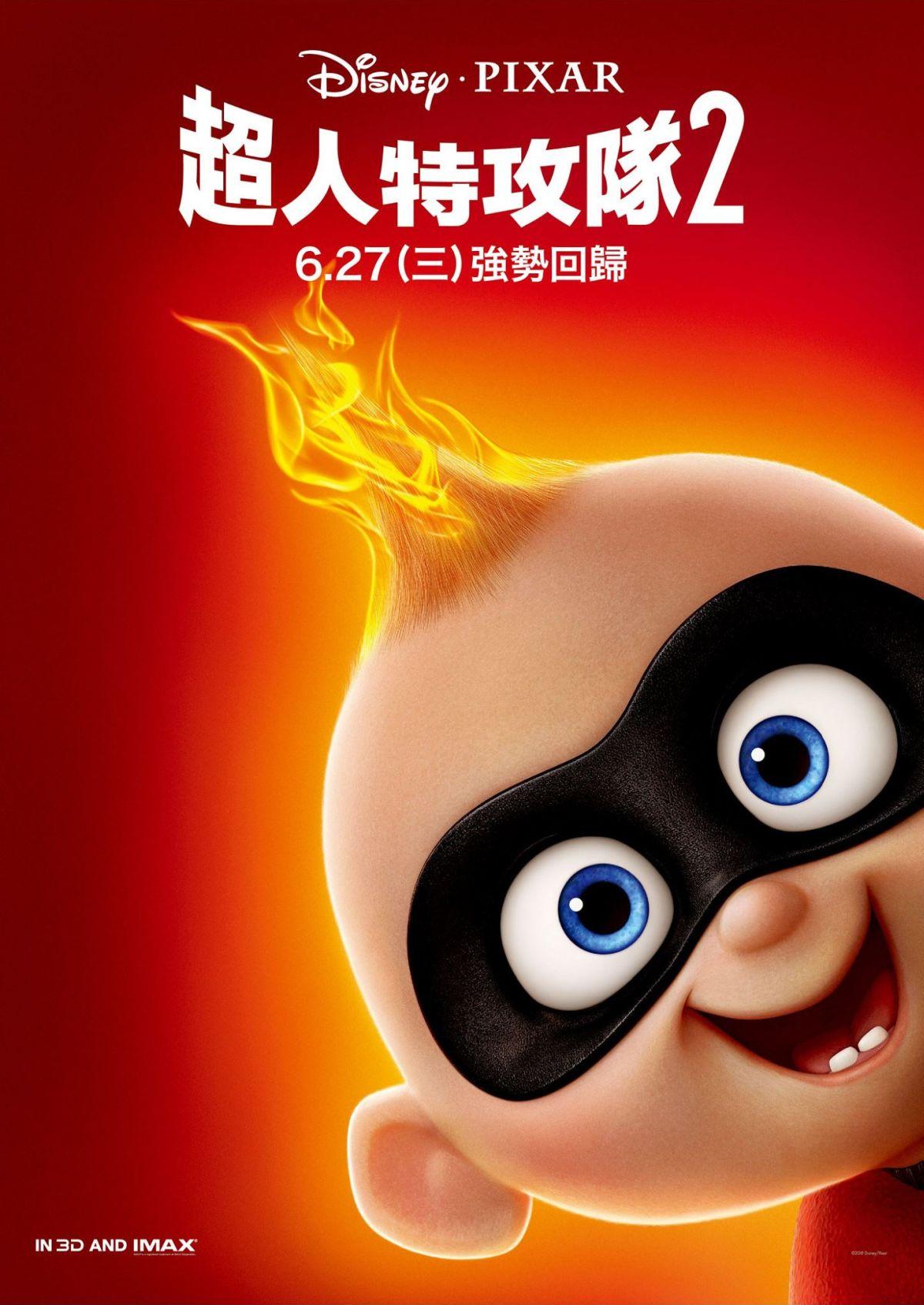 Gli incredibili 2: un character poster del film animato