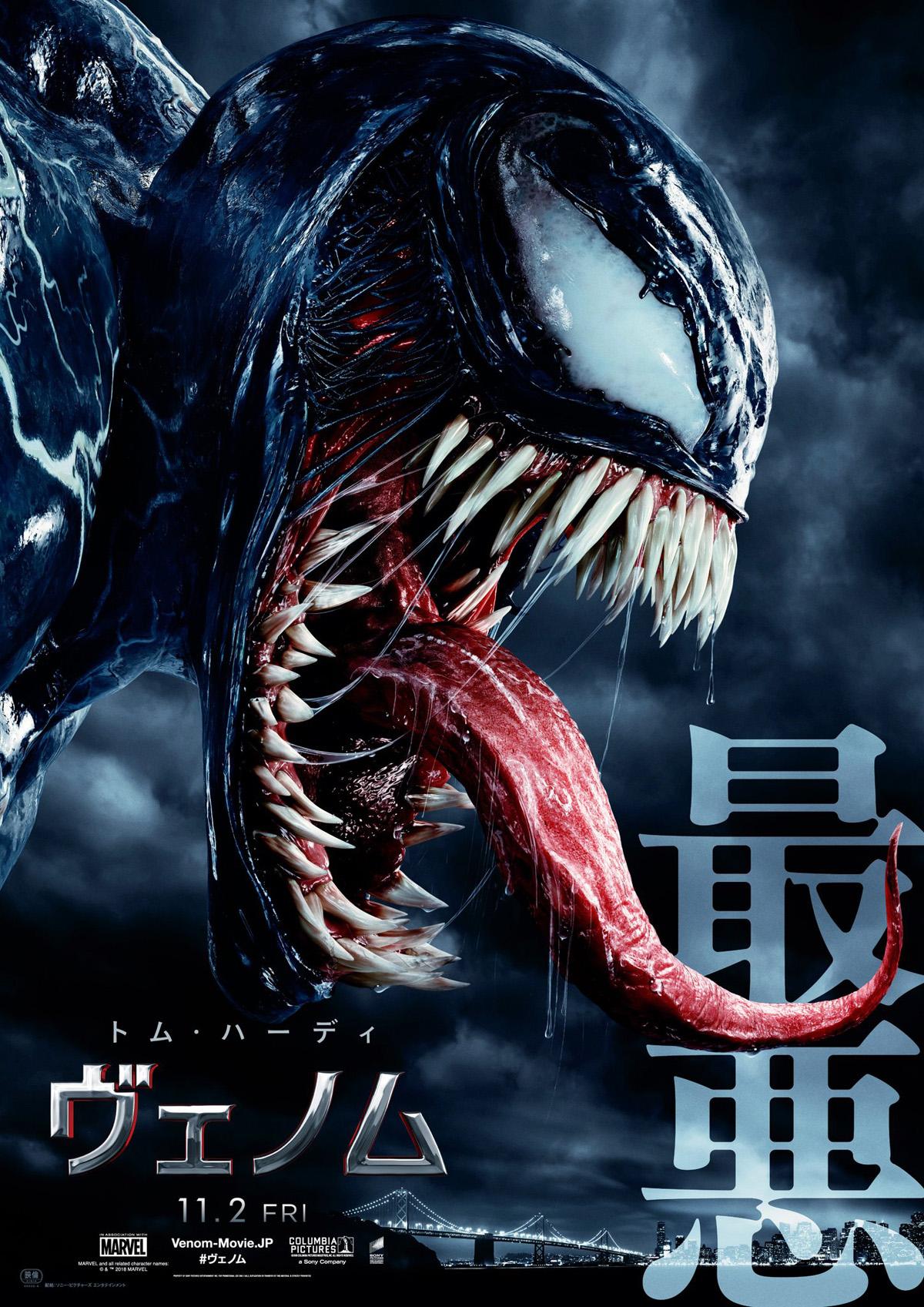 Venom: un poster asiatico del film