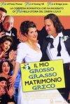 La locandina di Il mio grosso grasso matrimonio greco