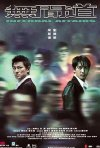 La locandina di Infernal Affairs