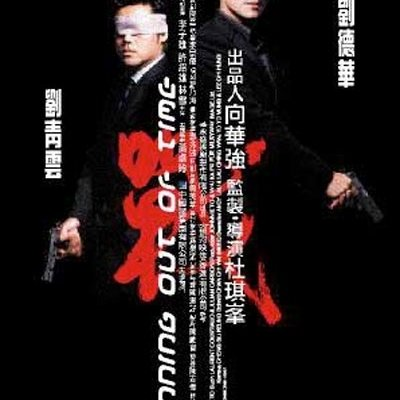 Running Out of Time (1999) - Johnnie To   Cast and Crew ...   When Time Ran Out Cast