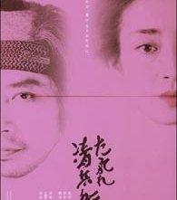 La locandina di The Twilight Samurai