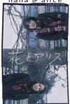La locandina di Hana & Alice