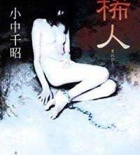 Il manifesto giapponese del film Marebito
