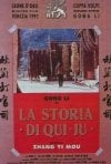 La locandina di La storia di Qiu JU