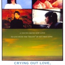 La locandina di Crying Out Love in the Center of the World